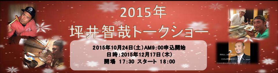 2015TOP